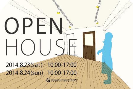 open_house_root.jpg