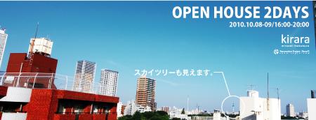 openhouse_kirara.jpg