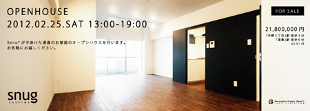 openhouse_yushima__blog_top.jpg