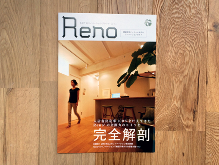 reno_p_01.jpg